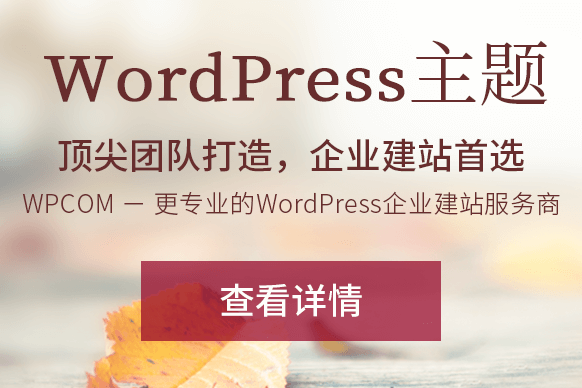 WordPress主题