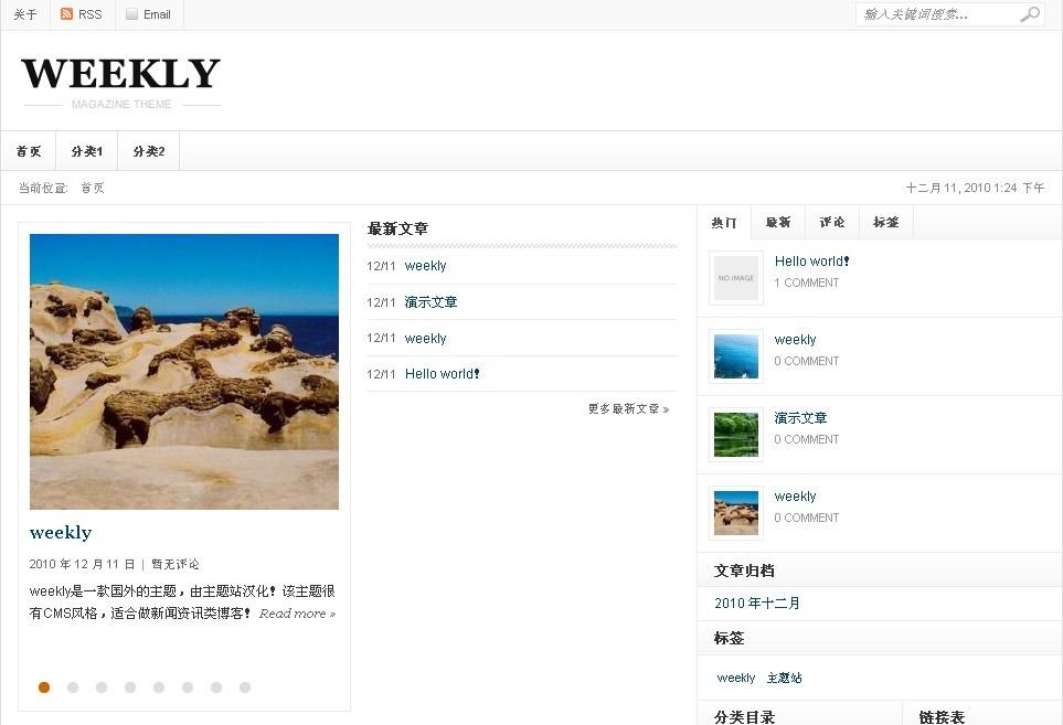 【推荐】wordpress CMS白色主题-weekly(汉化)