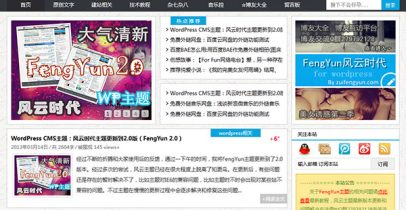 WordPress CMS主题 - FengYun 2.0