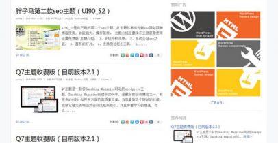 wordpress中文博客主题 - Q8