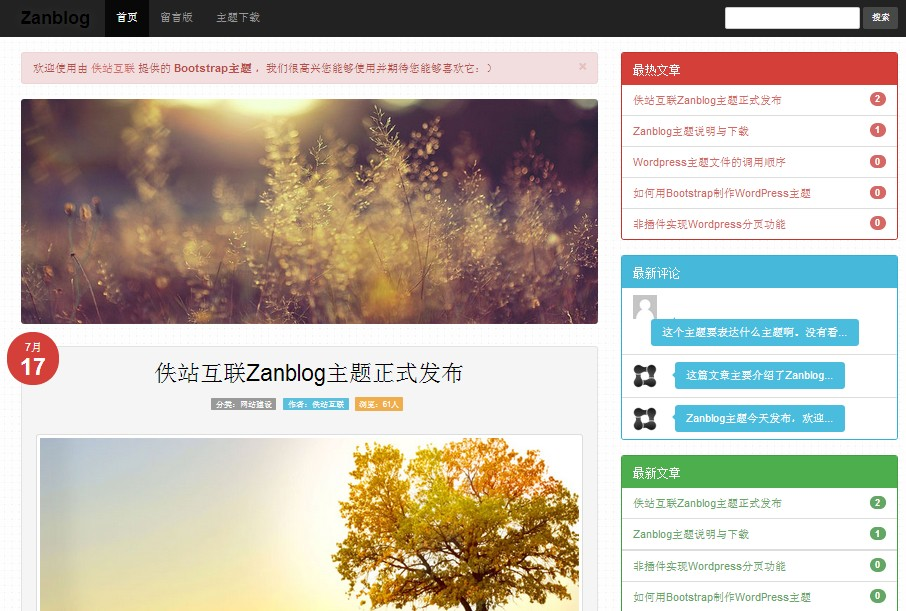 Bootstrap Wordpress博客主题 - Zanblog
