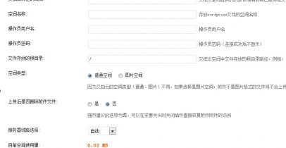 Wordpress插件 - Upyun For WordPress