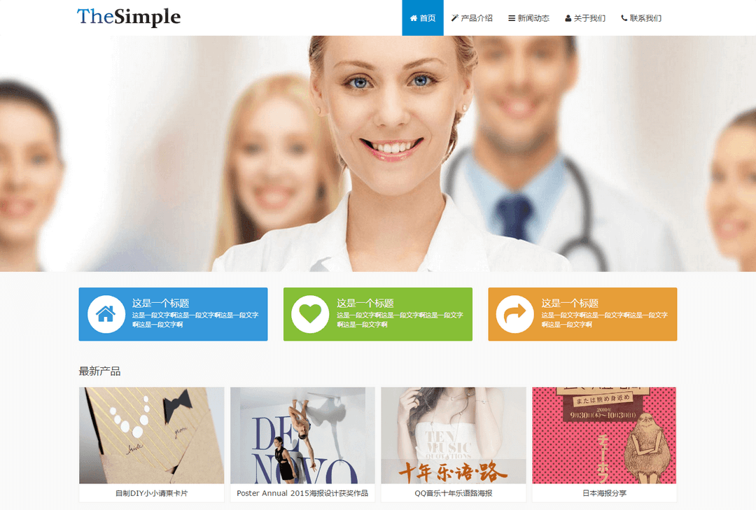 TheSimple 原创Wordpress中文企业主题