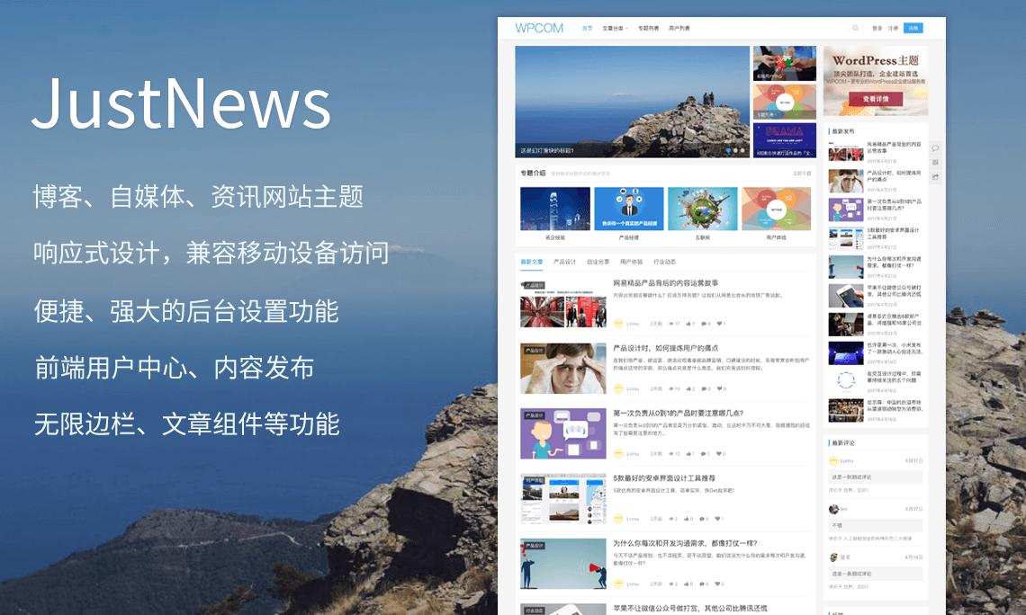 JustNews WordPress博客、自媒体、资讯主题