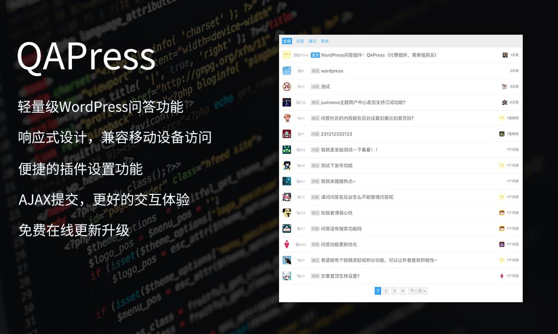 QAPress 轻量级WordPress问答插件