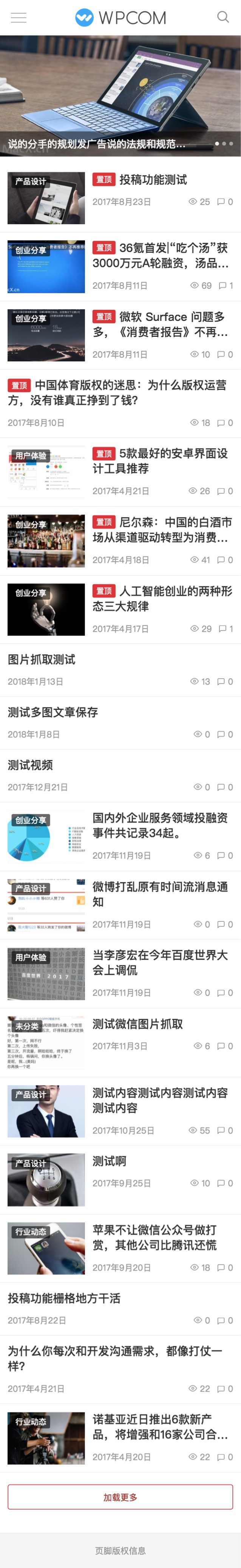 WP Mobile X WordPress手机端主题
