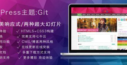 Git WordPress中文免费主题