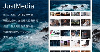 JustMedia WordPress图片、视频、资讯主题