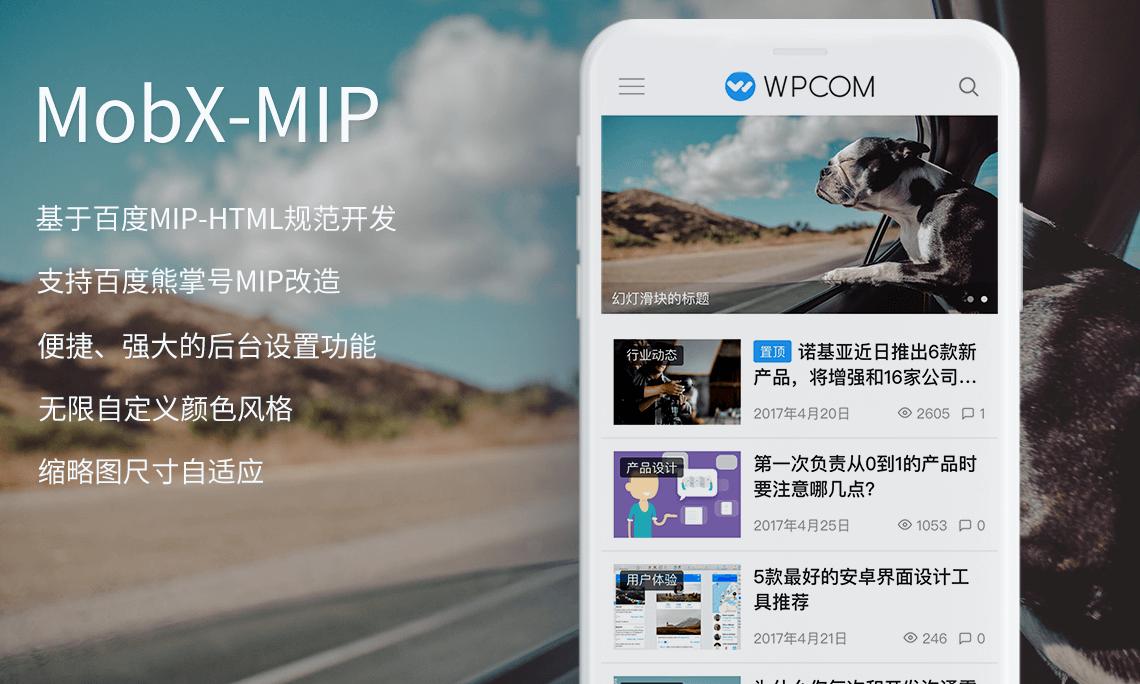 MobX-MIP WordPress百度MIP手机主题